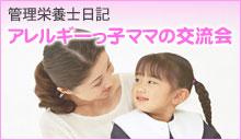アレルギーっ子ママ交流会